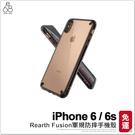 免運 iPhone 6 / 6s 防摔 Ringke Fusion 手機殼 透明背板 四角背蓋 保護殼 軍規 REARTH 保護套