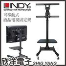LINDY林帝 可移動式 液晶電視固定架 (40762)