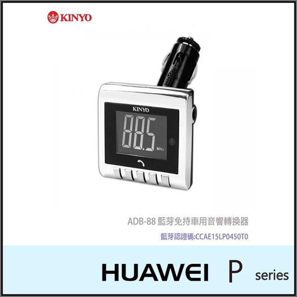 ☆KINYO 耐嘉 ADB-88 藍芽免持車用音響轉換器/華為 HUAWEI Ascend P1/P6/P7/P8/P8 LITE/Nexus 6P