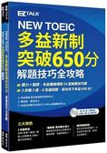 NEW TOEIC多益新制突破650分:解題技巧全攻略(課本 解說本 1 MP3