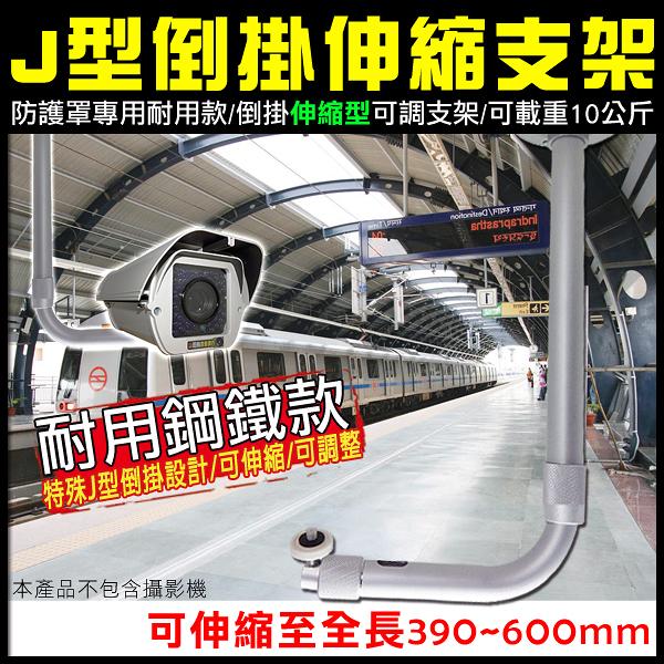 監視器周邊 KINGNET 倒掛伸縮支架 載重10公斤 特殊J型設計 長度390~600mm伸縮型 J型支架