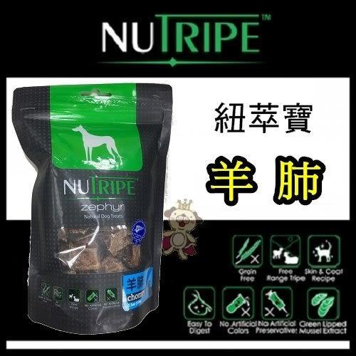 *WANG*《Nutripe紐萃寶》100%天然紐西蘭狗零食【羊肺】效期:0927