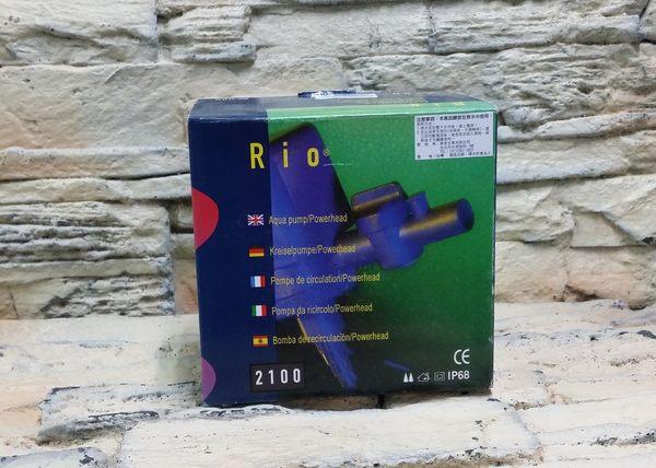 【西高地水族坊】RIO沉水馬達(2100)