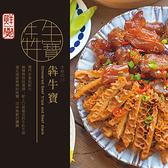 鮮覺 本格四川犇牛寶 150g【PQ 美妝】