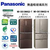 Panasonic 國際牌 610公升 ECONAVI 無邊框玻璃系列 四門變頻冰箱NR-D610NHGS【公司貨保固+免運】