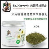 *KING WANG*【美國哈維博士】《犬用複合維他命草本營養粉》7oz