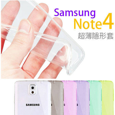 Samsung Note4 0.3mm 超薄輕透軟套 全包防刮 手機殼 透明 手機套
