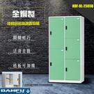 HDF-BL-2505B 全鋼製門淺綠色多用途鑰匙櫃置物櫃/衣櫃 辦公用品 收納櫃 書櫃 衣櫃 櫃子 大富