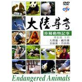 大陸尋奇-珍稀動物記事DVD 熊旅揚主持
