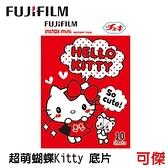 FUJIFILM Instax mini 拍立得底片 Hello kitty 超萌篇 凱蒂貓 底片 歡迎 批發 零售 過期底片 可傑