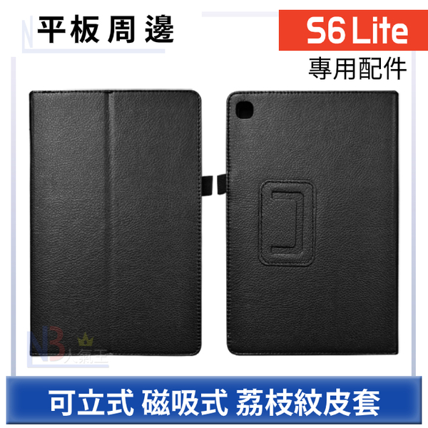Samsung Galaxy Tab S6 Lite 荔枝紋 皮套 【送小筆型觸控筆】 P610/P615
