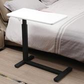 筆記本電腦桌可移動升降床邊桌懶人床上桌簡約沙發邊桌家用小桌子 MKS交換禮物