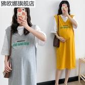 洋裝 2020新款孕婦裝夏裝連衣裙套裝韓版假兩件孕婦上衣寬鬆中長款裙子 歐歐