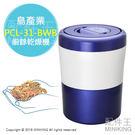 【配件王】代購 島產業 PCL-31-BWB 家庭用廚餘機 廚餘處理機 廚餘乾燥機 溫風乾燥 靜音 除臭