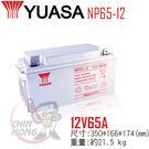 YUASA湯淺NP65-12閥調密閉式鉛...