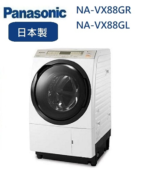 Panasonic 國際牌 NA-VX88 11KG 日本製 變頻洗脫烘滾筒洗衣機 NA-VX88GR/NA-VX88GL 公司貨 分期0利率