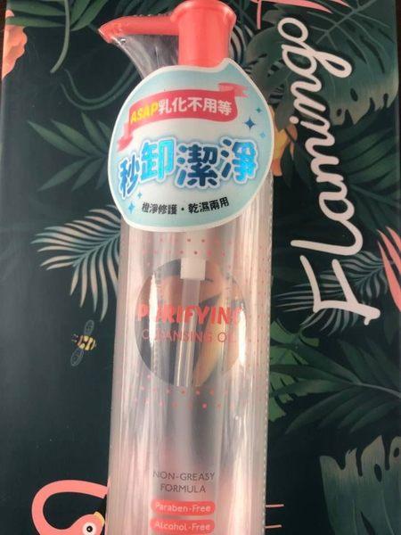 1028 ASAP零油感甜橙卸妝油 150ml  效期2020.02  【淨妍美肌】