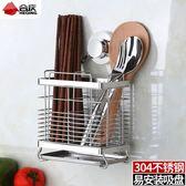304不銹鋼筷子筒 吸盤壁掛式筷子收納盒 廚房家用筷籠筷筒筷子簍 范思蓮恩