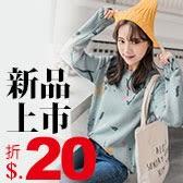 ++★★10/11 秋裝新品上市_現貨折價$20