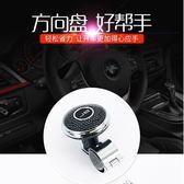 方向盤神器  助力球 汽車通用方向盤助力球帶軸承金屬轉向器大貨把手方向盤輔助省力器