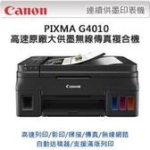 新機出清 CANON G4010 原廠大供墨傳真複合機(最新款)取代CANON G4000
