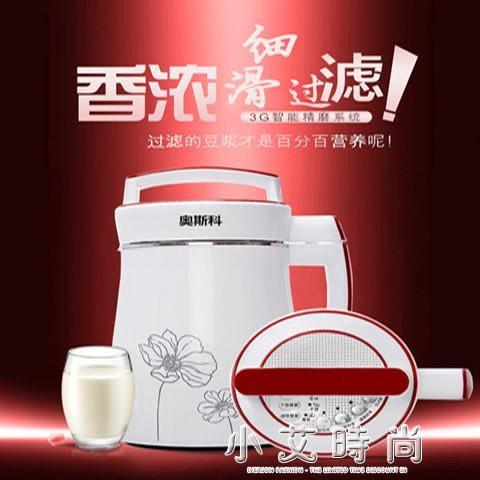 豆漿機家用全自動免煮加熱迷你小型多功能過濾米糊五穀過濾  小艾時尚