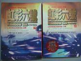 【書寶二手書T1/一般小說_KMF】虹彩六號 _上下合售_湯姆.克蘭西