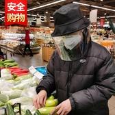 防護帽子男女夏天韓版潮隔離面罩遮臉擋灰塵頭罩韓國防飛沫漁夫帽 星河光年