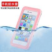 防水袋 手機潛水套觸屏水下拍照iphone6/6S/7/8/8plus蘋果X專用殼 俏女孩