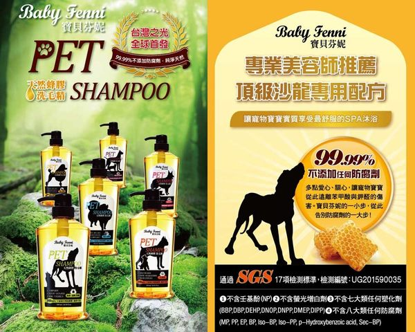 ◆MIX米克斯◆Baby Fenni寶貝芬妮.天然蜂膠洗毛精500ml,純淨天然植萃呵護