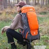 旅行背包男登山包大容量雙肩包女戶外運動旅游背包時尚徒步野營包 中秋節全館免運