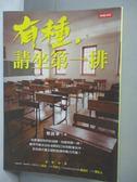 【書寶二手書T6/勵志_JAP】有種,請坐第一排_蔡淇華