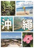 沖繩+石垣島‧宮古島‧竹富島自遊攻略