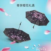 晴雨兩用傘防曬黑膠太陽傘女三折傘折疊雨傘大遮陽傘   麥琪精品屋