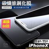 iPhone X iX 碳纖維 滿版玻璃貼 9H鋼化 不碎邊 玻璃貼 保護貼 保護膜 2色可選