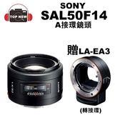 [贈 LA-EA3 ] SONY SAL50F14 SAL-50F14 50mm F1.4 大光圈 定焦鏡頭 單眼 相機 鏡頭 【台南-上新】