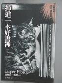 【書寶二手書T1/一般小說_ICR】掉進一本好書裡_丁世佳, 賈斯柏‧弗德