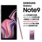 三星Note9 下殺降價 一年內有問題可直接換貨 6G RAM/128 ROM 6.4吋無邊際全螢幕