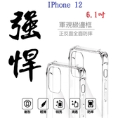【軍規透明硬殼】IPhone 12 6.1吋 四角加厚 抗摔 防摔 保護殼