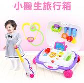 *粉粉寶貝玩具*最新款~匯樂(HuiLe)小醫生旅行箱~兒童拉桿式行李箱化妝玩具~超實用的家家酒玩具