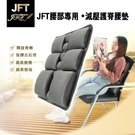 JFT 可調款減壓靠背腰墊 (13粒氣囊)BC-284