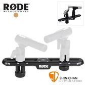 RODE Stereo Bar 雙麥克風支架/收音支架 立體聲陣列 多功能架 達20cm間距  台灣公司貨