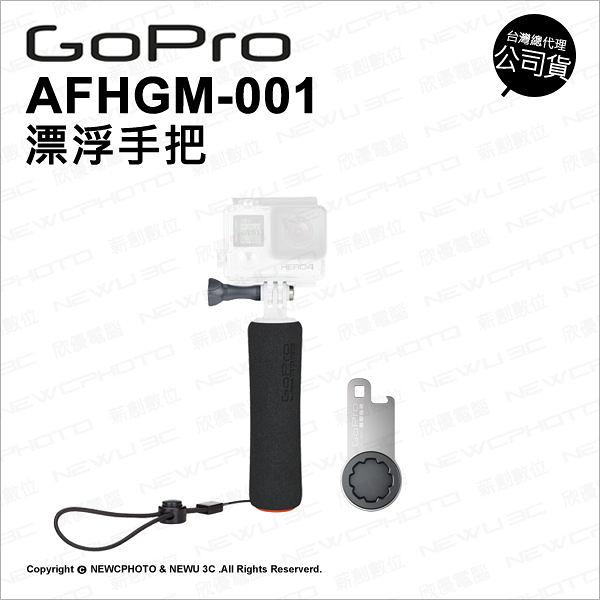 GoPro 原廠配件 AFHGM-001 The Handler 漂浮手柄 手把 衝浪 水上 公司貨★刷卡免運★ 薪創