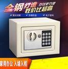 保險箱17E全鋼迷你家用入墻保險櫃·樂享生活館liv