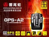 [富廉網]【響尾蛇】A2 GPS衛星定位測速器