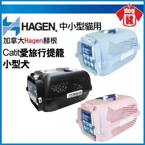 [寵樂子]《Hagen赫根》Catit 愛旅行提籠 - 貓剪影款小型 / 3色可選 / 中小型貓用