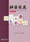 社區發展季刊159期-友善家庭社會福利(2017/09)