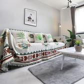 北歐簡約沙發套沙發罩全蓋ins風防滑沙發墊四季通用布藝沙發巾