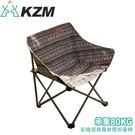 【KAZMI 韓國 彩繪民族風休閒折疊椅《藍灰色》】K7T3C008GR/折疊椅/休閒椅/露營桌椅