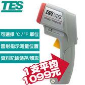 【團購5入組】TES泰仕 紅外線溫度計 TES-1326S